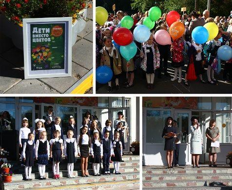 Акция «Дети вместо цветов» собрала более 7,5 миллионов рублей